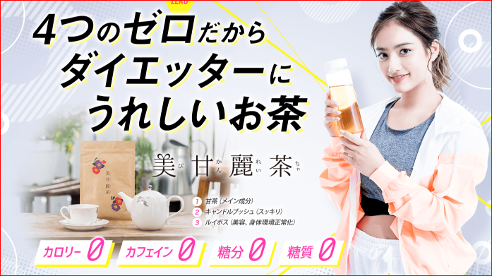 美甘麗茶(びかんれいちゃ)解約方法